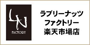 Lovely Nuts Factory 楽天市場店