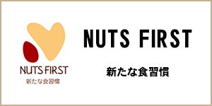 Nuts First